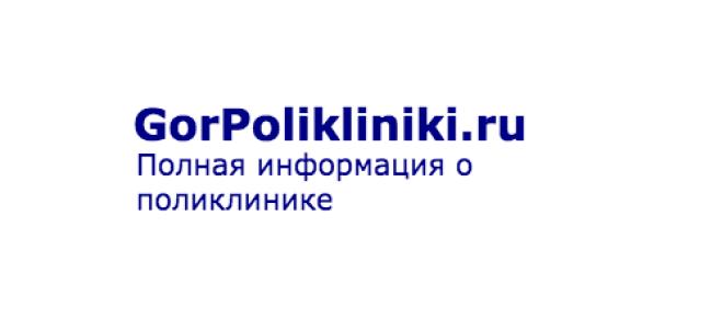 Стоматологическая поликлиника №1 – Томск: адрес, телефон, запись