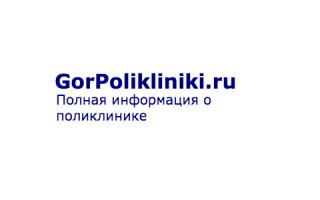 Комсомольская межрайонная больница – Комсомольск-на-Амуре: адрес, телефон, запись